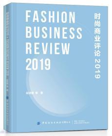 时尚商业评论(2019)