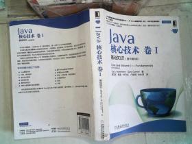 Java核心技术.卷1:基础知识(原书第9版)