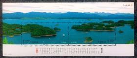 小全张:2008-11M 千岛湖风光