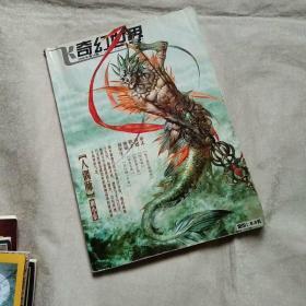飞奇幻世界 2005年第10期