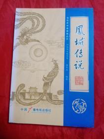 风城传说(海阳民间故事集丛)作者签赠本