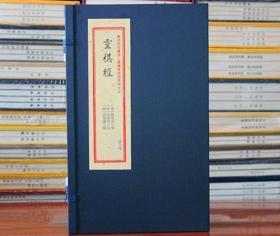 灵棋经 重刻故宫藏百二汉镜斋秘书四种宣纸线装古籍