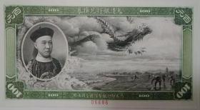 雕刻版,大清银行兑换券