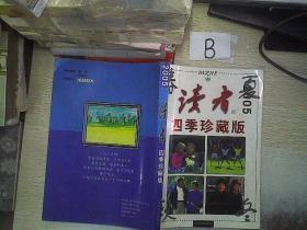 读者春夏四季珍藏版 2005。、