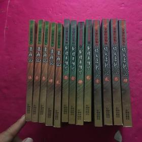 金庸作品集:鹿鼎记(全五册)+倚天屠龙记 全四册+射雕英雄传 全四册