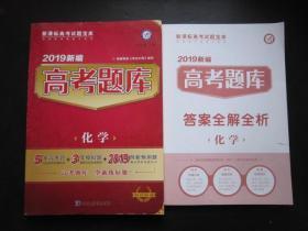 2019新编高考题库 化学