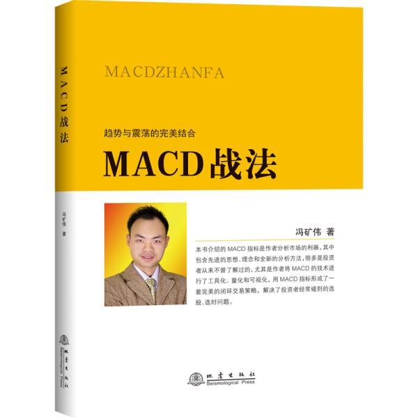 正版库存 MACD战法