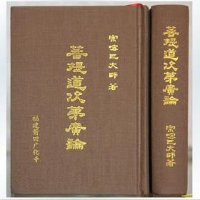 菩提道次第广论(小本64开)  广化寺佛教书籍佛经经书
