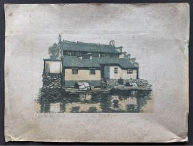 苏州著名版画家 顾志军 1991年 套色木刻版画作品《家乡小景》一幅(整体尺寸:29.5*39.8厘米,画心尺寸:17.5*26.5厘米)