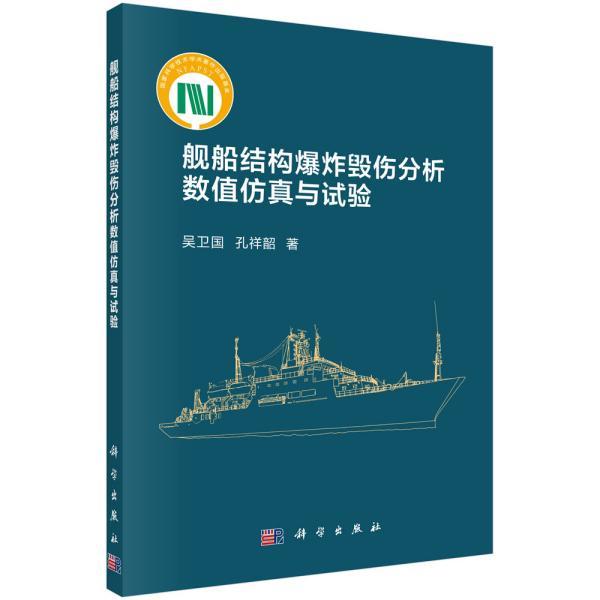 舰船结构爆炸毁伤分析数值仿真与试验