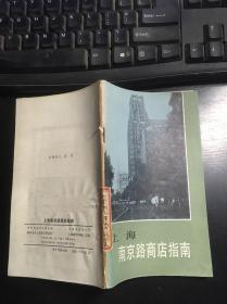 上海南京路商店指南(1985年版)馆藏 保存的不错