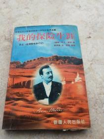 我的探险生涯:原名《亚洲腹地旅行记》