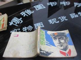 连环画:东港谍影   中国电影出版社   品自定  101-6号柜