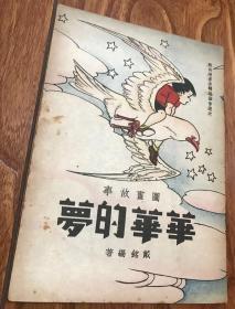 未见,民国初版《华华的梦》一册全,彩印,精美封面 图画。教育蒙学文献资料 连环画小人书。