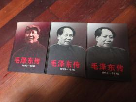 毛泽东传 1893-1949 ;毛泽东传1949-1976上下【三本和售】精装,