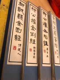 民国石印本《柳诚县金刚经》4册一套全!稀见版本,品佳。