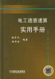 电工速查速算实用手册 9787111173533 赵家礼 安顺合 机械工业出版社 蓝图建筑书店