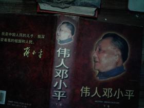 伟人邓小平(1904-1997)( 下)