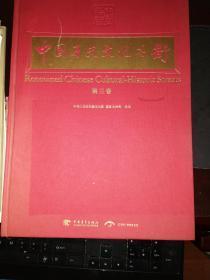 中国历史文化名街(第三卷) (w)