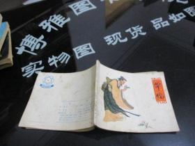 连环画:华佗  科学家故事  品自定  101-6号柜