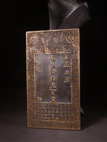 清 铜制-印刷板
