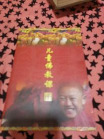 儿童佛教课(上)