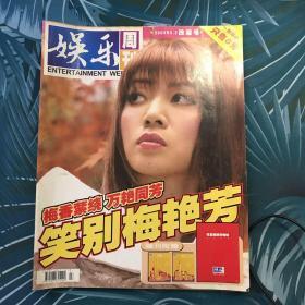 娱乐周刊 2004年改版号