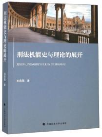 刑法机能史与理论的展开