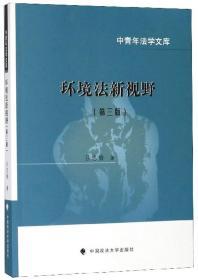 环境法新视野(第3版)