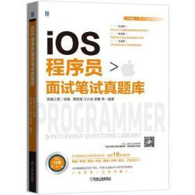 ios程序员面试笔记真题库