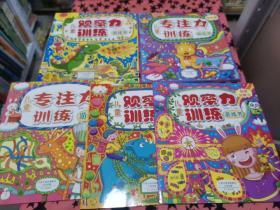 儿童专注力训练游戏书 找不同连线迷宫找一找捉迷藏 (套装共5