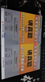肖秀荣2020考研政治讲真题 强化三件套之2 上下册 肖秀荣 著   中央广播大学出版社