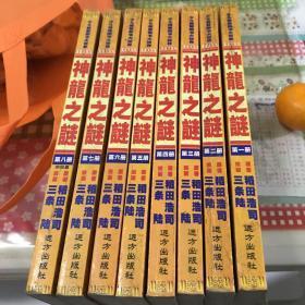 神龙之谜(全8册)