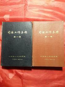 司法工作手册(第一辑) 创刊号收藏——有黑色封皮、褐红色封皮两种。拍后注明要什么颜色的