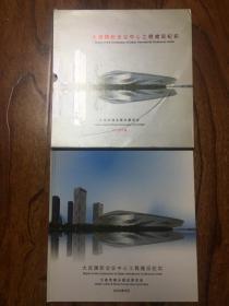 大连国际会议中心工程建设纪实邮票插册