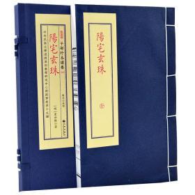 子部珍本备要第185种:阳宅玄珠 竖版繁体手工宣纸线装古籍周易易经哲学