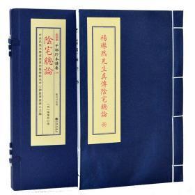 子部珍本备要第186种:阴宅总论 竖版繁体手工宣纸线装古籍周易易经哲学
