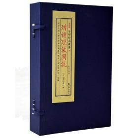 子部珍本备要第188种:增补理气图说 竖版繁体手工宣纸线装古籍周易易经哲学