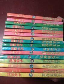 福星小子(2、3、4、5、6、7、8、9、10、11、12、13、14、15、16、17)   存16本