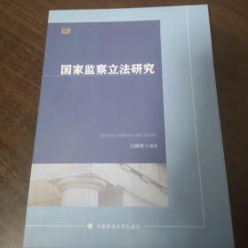 正版国家监察立法研究