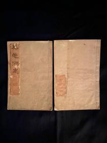 光绪8年木刻白纸《莫愁湖志》两册全 品相良好 地方志 南京