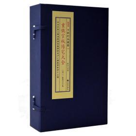 子部珍本备要第190种:重镌官板阳宅大全 竖版繁体手工宣纸线装古籍周易易经哲学