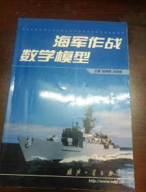 海军作战数学模型