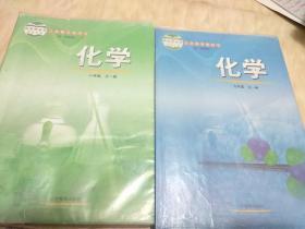 五四制鲁教版初中化学八年级全一册,九年级全一册教材课本教科书化学,八年级全一册,九年级全一册,共2本