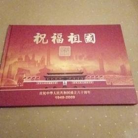祝福祖国。庆祝中华人民共和国成立60周年。纪念邮折。含邮票明信片。