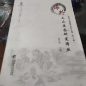 海外三山五园研究译丛