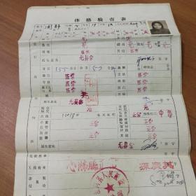 80年代工作招工体检表及体检证明