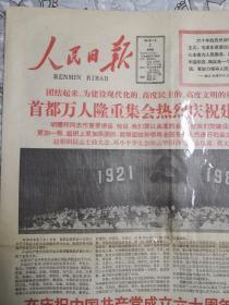 人民日报1961年7月2日庆祝建党60周年,存4版