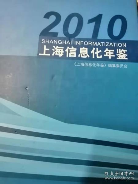 上海信息化年鉴2010