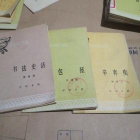 中国历史小丛书(三本合售)